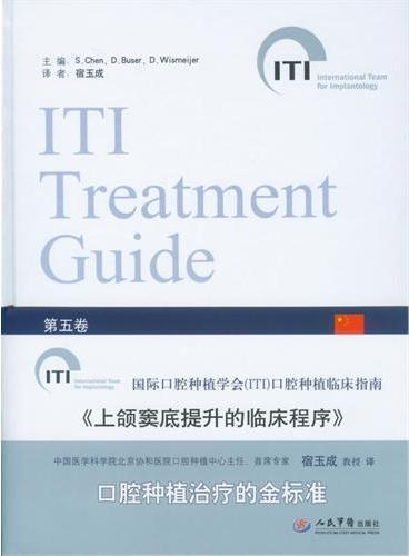 上颌窦底提升的临床程序.国际口腔种植学会(ITI)口腔种植临床指南(第五卷)