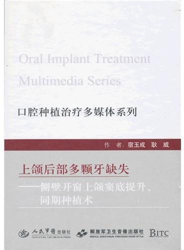 上颌后部多颗牙缺失—侧壁开窗上颌窦底提升、同期种植术.口腔种植治疗多媒体系列