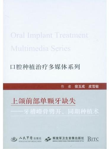 上颌前部单颗牙缺失—牙槽嵴骨劈开、同期种植术.口腔种植治疗多媒体系列