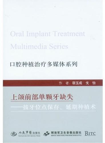 上颌前部单颗牙缺失—拔牙位点保存、延期种植术.口腔种植治疗多媒体系列