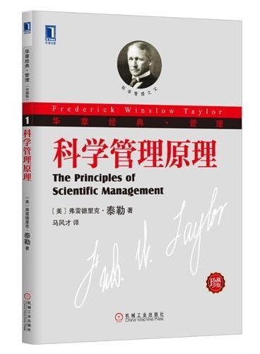 科学管理原理(珍藏版)(科学管理之父泰勒代表作;管理史上最重要的一座丰碑;管理大师德鲁克隆重推荐;管理人不可不读的经典)