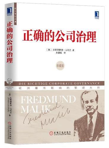 正确的公司治理(珍藏版)(欧洲最有影响的管理大师马利克经典代表作,现代管理之父德鲁克倾情推荐。)