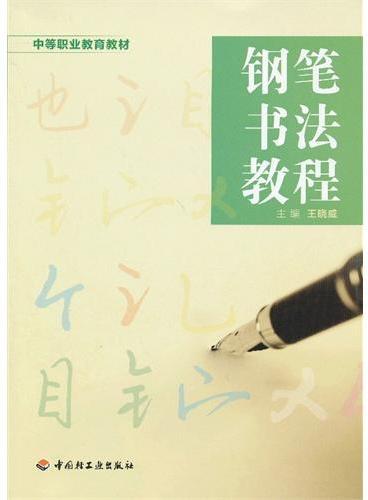 钢笔书法教程(中等职业教育教材)