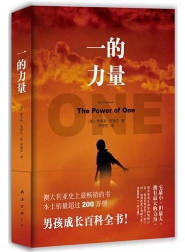 一的力量(澳大利亚有史以来最畅销图书,一名非凡男孩的蜕变过程,让孩子拥有尊严和勇气)