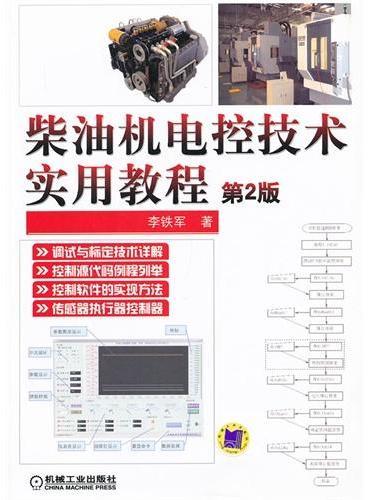 柴油机电控技术实用教程  第2版