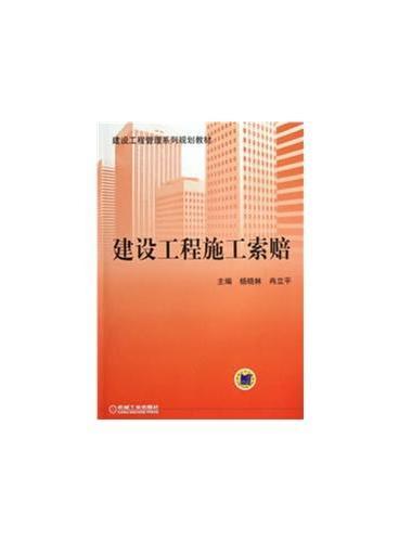 建设工程施工索赔(建设工程管理系列规划教材)
