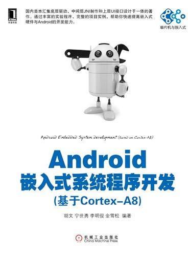 Android嵌入式系统程序开发(基于Cortex-A8) (国内首本底层驱动、中间层JNI制作和上层UI 接口贯通设计的著作,大量的实验程序,完整的项目实例,快速提高嵌入式硬件与Android的开发能力)