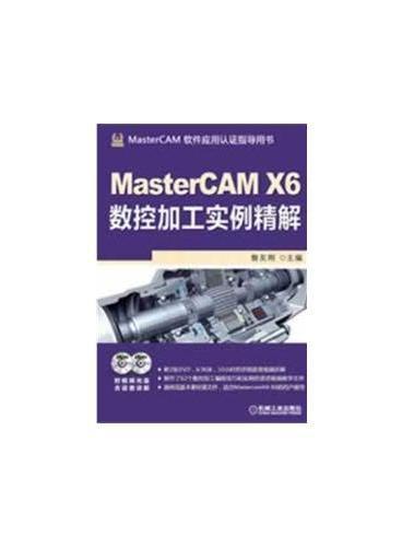 MasterCAM X6数控加工实例精解