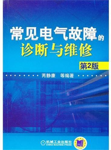 常见电气故障的诊断与维修 第2版