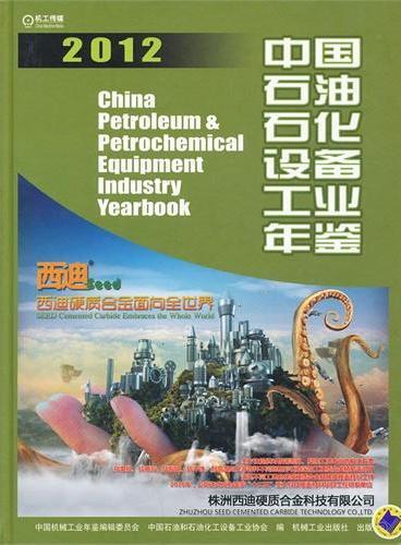 中国石油石化设备工业年鉴2012
