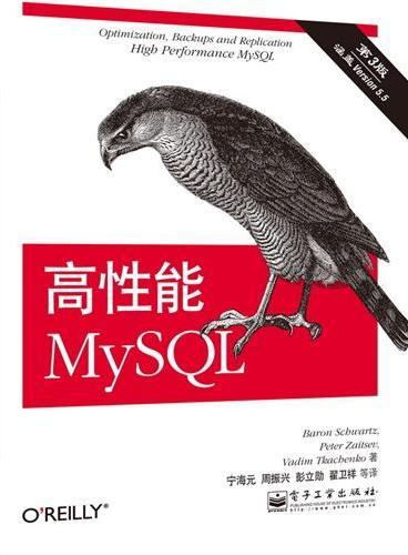 高性能MySQL(第3版)(MySQL旗舰名著  惊献全面升级)