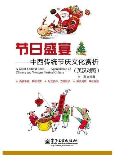 节日盛宴——中西传统节庆文化赏析(英汉对照)