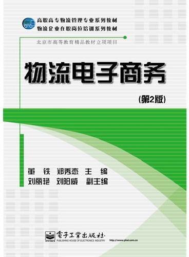 物流电子商务(第2版)
