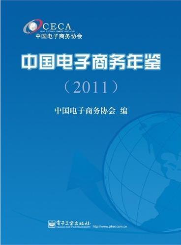 中国电子商务年鉴(2011)