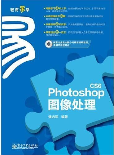 Photoshop CS6图像处理(含CD光盘1张) (经典丛书再续辉煌,轻松学习Photoshop CS6图像处理)