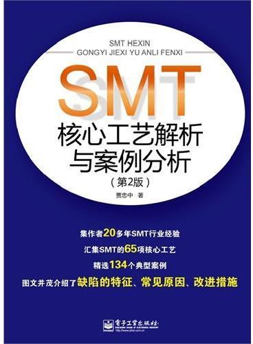 SMT核心工艺解析与案例分析(第2版)