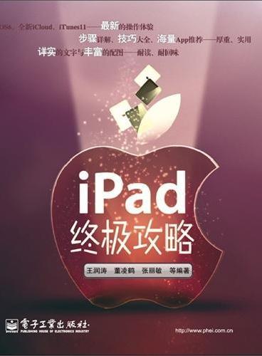 iPad终极攻略