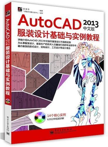 AutoCAD 2013中文版服装设计基础与实例教程(含DVD光盘1张)