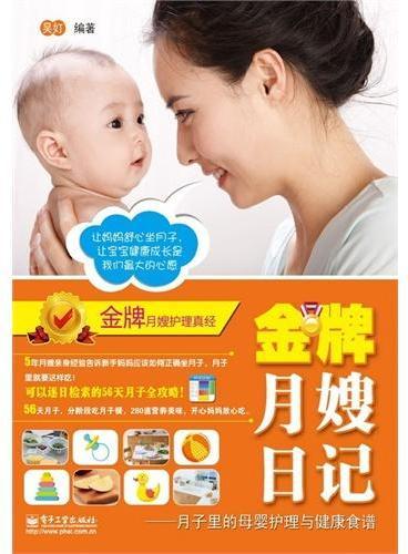 金牌月嫂日记——月子里的母婴护理与健康食谱(双色)