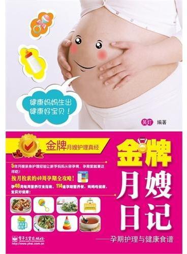 金牌月嫂日记——孕期护理与健康食谱(双色)