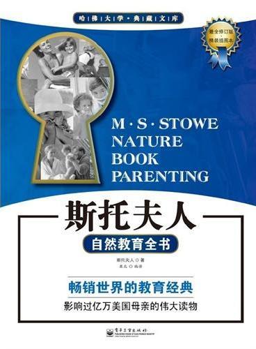 斯托夫人自然教育全书(最全修订版·精装插图本)