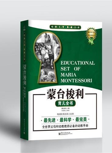 蒙台梭利育儿全书(最全修订版·精装插图本)