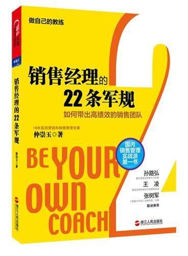 销售经理的22条军规:如何带出高绩效的销售团队(Be Your Own Coach)(专注销售管理领域20年,国内销售管理实战派第一书)