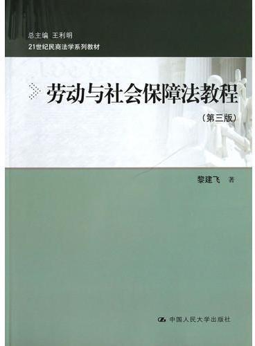 劳动与社会保障法教程(第三版)(21世纪民商法学系列教材)