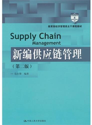 新编供应链管理(第二版)(教育部经济管理类主干课程教材)