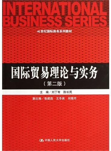 国际贸易理论与实务(第二版)(21世纪国际商务系列教材)