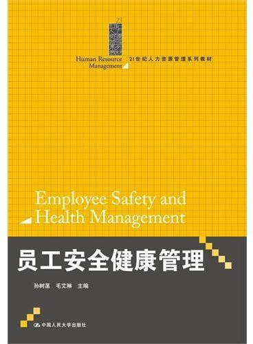 员工安全健康管理(21世纪人力资源管理系列教材)