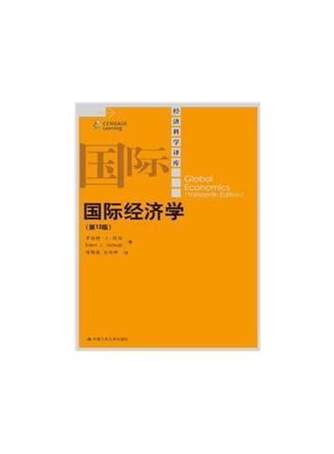 国际经济学(第13版)(经济科学译库)