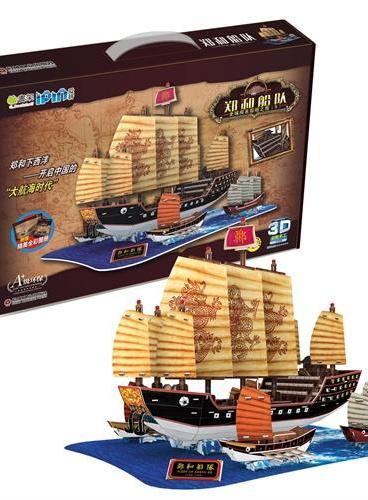 """Q书架?爱拼 3D益智手工 郑和船队 超级仿真,精巧细致。中国航海第一壮举,开启中国的""""大航海时代""""。拼装难度6颗星(爱拼顶级建筑师)"""