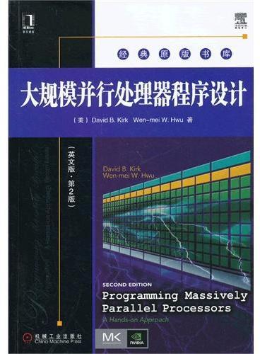 大规模并行处理器程序设计(英文版 第2版,权威专家联袂编写,并行编程方面权威著作)