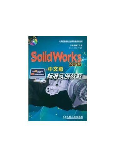 SolidWorks 2011中文版标准实例教程