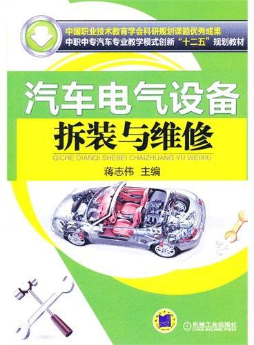 """汽车电气设备拆装与维修(中国职业技术教育学会科研规划课题优秀成果  中职中专汽车专业教学模式创新""""十二五""""规划教材)"""