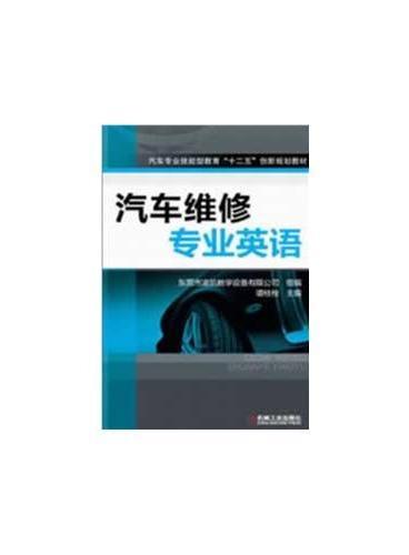 """汽车维修专业英语(汽车专业技能型教育""""十二五""""创新规划教材)"""