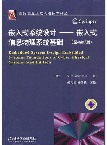 嵌入式系统设计——嵌入式信息物理系统基础(原书第2版)