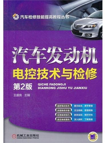 汽车发动机电控技术与检修 第2版