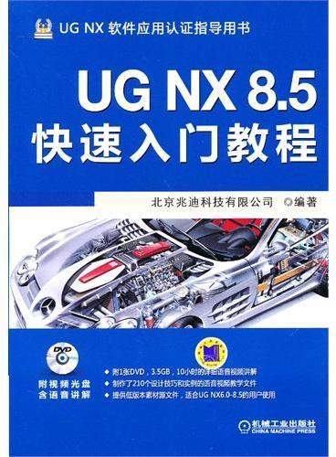 UG NX 8.5快速入门教程
