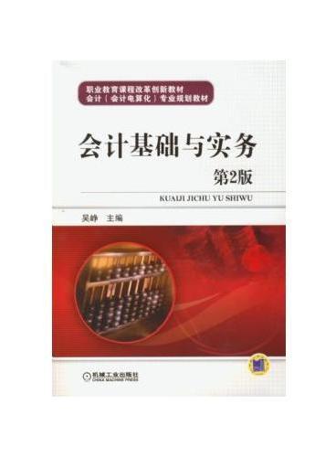会计基础与实务 第2版(职业教育课程改革创新教材 会计(会计电算化)专业规划教材)
