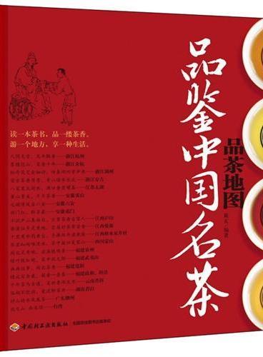 品茶地图-品鉴中国名茶(读一本茶书,品一缕茶香;游一个地方,享一种生活。)