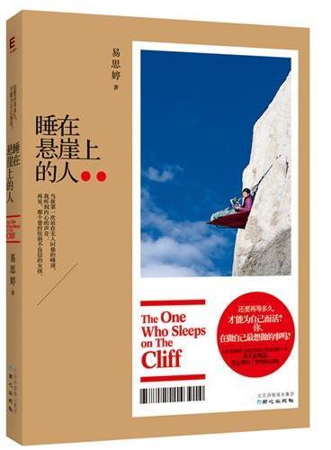 睡在悬崖上的人(还要再等多久,才能为自己而活?十年来最激励人心的旅游文学,从常春藤博士到亚洲第一女攀岩者。看《睡在悬崖上的人》,听从内心呼唤,做自己最想做的事!)
