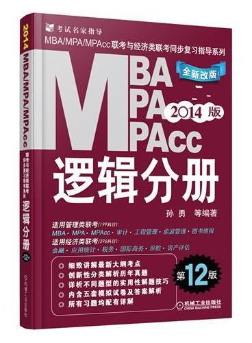 2014MBA、MPA、MPAcc联考与经济类联考 逻辑分册 (机工版,连续畅销12年)(全新改版,第12版,严格按照最新大纲要求编写,最大程度提高逻辑应试能力。)