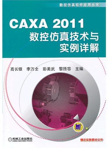 CAXA 2011数控仿真技术与实例详解