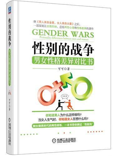性别的战争:男女性格差异对比书(继《男人来自金星,女人来自火星》之后,一部全面归纳、总结两性心理和性格差异的著作)