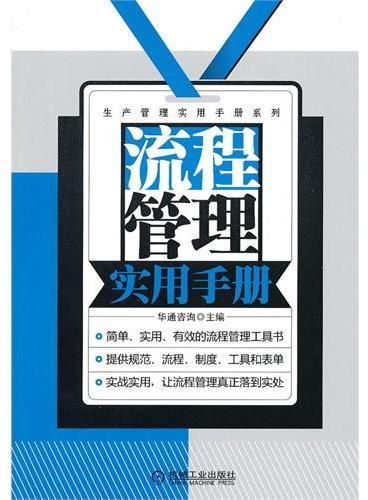 流程管理实用手册