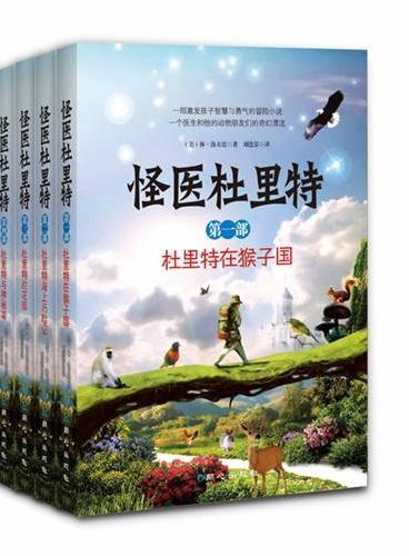 怪医杜里特系列全四册 (《杜里特在猴子国》、《杜里特海上历险记》、《杜里特的花园》、《杜里特与神秘湖》)