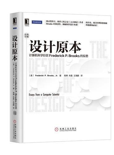 设计原本:计算机科学巨匠Frederick P.Brooks的反思( 精装版)(图灵奖得主、软工之父、《人月神话》作者Brooks经典著作,揭秘软件设计本质!程序员、项目经理和架构师终极修炼必读!全新翻译出版)