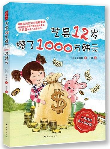 艺昙12岁攒了1000万韩元(《小狗钱钱》真人实战篇!根据韩国理财童星的真人真事创作!)